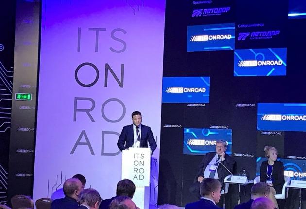 «Автонет» на конференции ITSONROAD