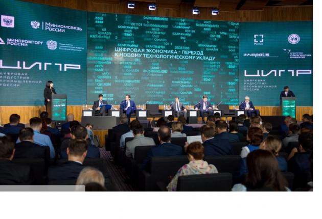 Ассоциация «Автонет» приняла участие в конференции ЦИПР-2017