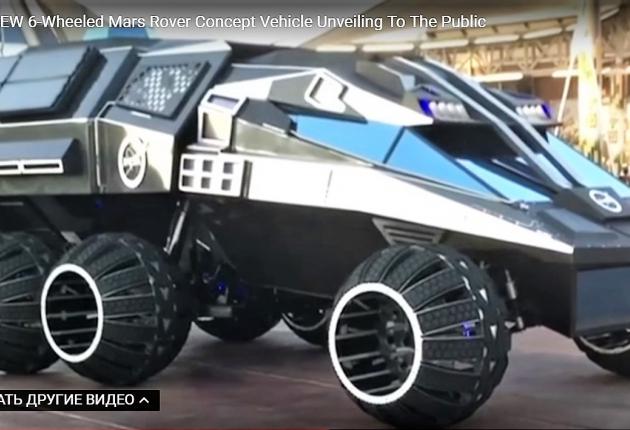 Беспилотное авто для Марса